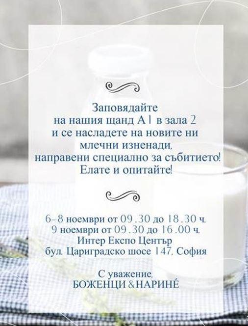 Светът на млякото идва